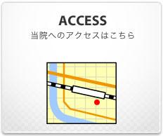 ACCESS:当院へのアクセスはこちら