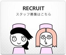 recruit:スタッフ募集はこちら