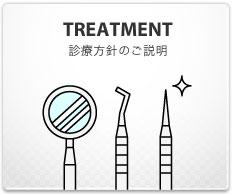 TREATMENT:診療方針のご説明